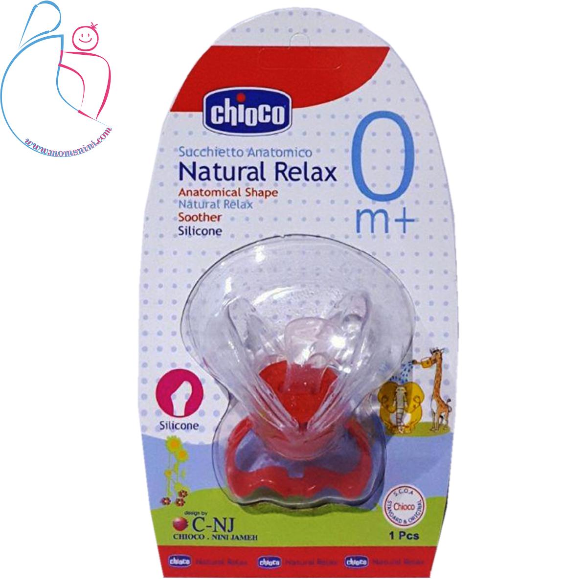 پستانک قفلی چیوکو chioco