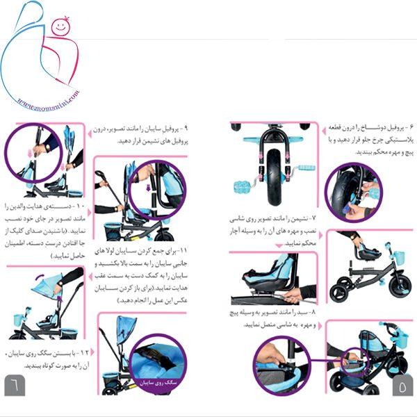 سه چرخه karen دليجان caren Delijan Tricycle